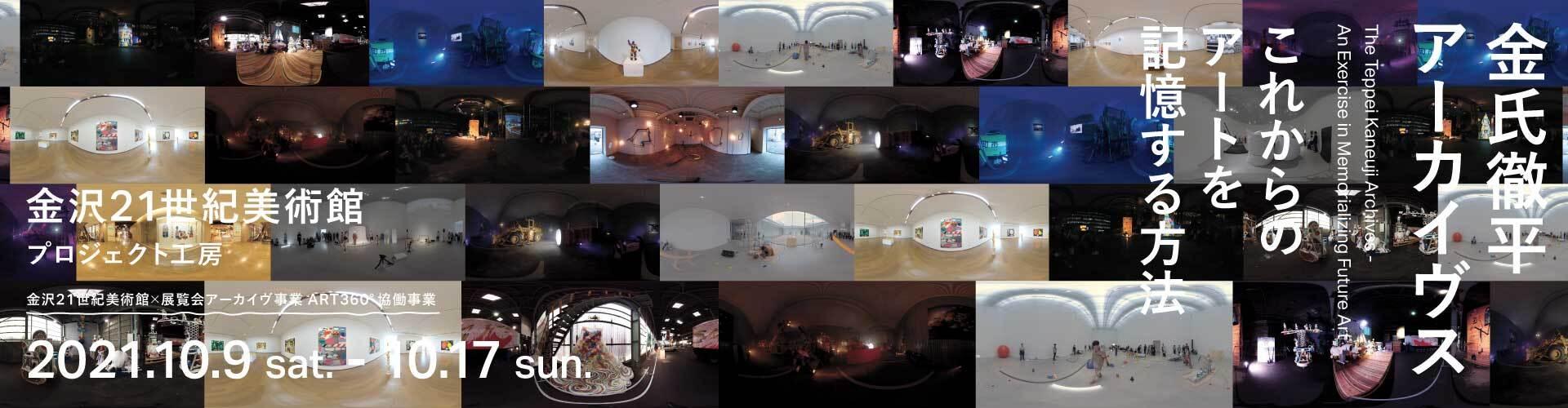 金氏徹平アーカイヴス これからのアートを記憶する方法 金沢21世紀美術館プロジェクト工房 2021.10.9sat-10.17sun